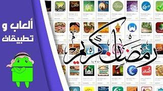 تطبيقات رمضانية