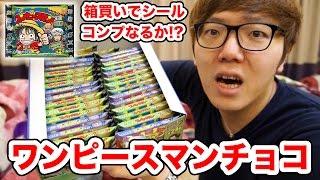 getlinkyoutube.com-ワンピースマンチョコ箱買いでシール全種類ゲット出来るの!?