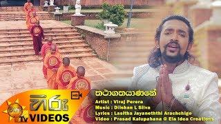 Thathagathayanane - Viraj Perera   [www.hirutv.lk]