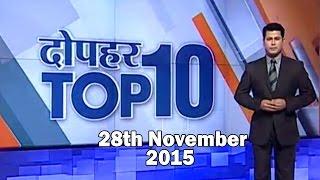 getlinkyoutube.com-10 News in 10 Minutes | 28th November, 2015 - India TV