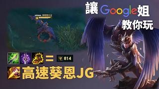 讓Google姐教你玩高速戰鬥機葵恩JG|這種速度你敢相信嗎 (゚∀。)