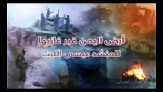 getlinkyoutube.com-زامل /ارض اليمن قبر غازيها ::ادا المتاالق (عيسئ ليث)