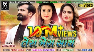 TERA MERA SATH   Anita Rana | Mamta Soni | New Gujarati LoveSong 2018 | BHUMISTUDIO BHAGUDA