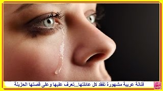 getlinkyoutube.com-فنانة عربية مشهورة تفقد كل عائلتها...تعرف عليها وعلى قصتها الحزينة...!!