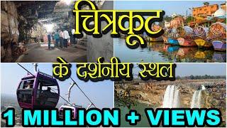 चित्रकूट के दर्शनीय स्थल | Chitrakut Dham | Ram Ghat | Historical Places of India