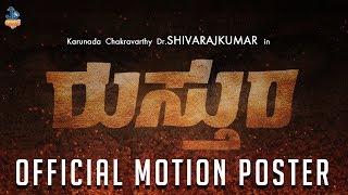 Rustum (Official Motion Poster) | Shivaraj Kumar | K.Raviverma | J.Anoop Seelin | JBC Audio width=