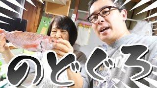 【お母さんクッキング】1匹1,800円!高級魚「のどぐろ」を生まれてはじめて食べてみた!