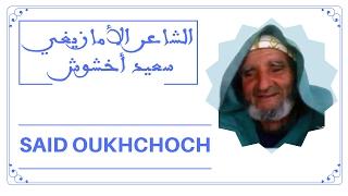 getlinkyoutube.com-Said Oukhouch ...الشاعر الأمازيغي سعيد أخشوش
