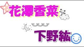 getlinkyoutube.com-【可愛すぎ】花澤香菜の登場が可愛すぎ、下野紘「軽いテンションできたねwww」