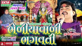 getlinkyoutube.com-Jignesh Kaviraj 2017 New Album | Bhediyavali Maa Bhagvati | Gujarati New Songs 2017 | FULL AUDIO