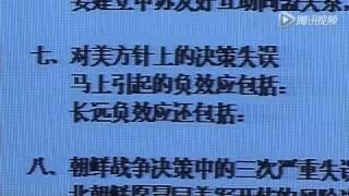 getlinkyoutube.com-重读共和国史牛大勇 2008年:中共建国后的外交弯路