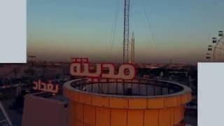مدينة العاب بغداد