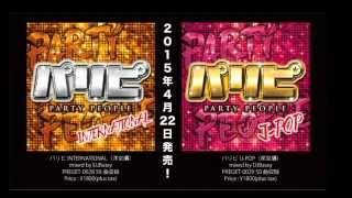 getlinkyoutube.com-パリピ(INTERNATIONAL)&(J-POP)PROMO PV