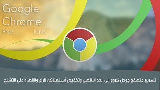 getlinkyoutube.com-الدرس 103: تسريع متصفح جوجل كروم إلى الحد الاقصى وتخفيض أستهلاكه للرام والقضاء على التشنج
