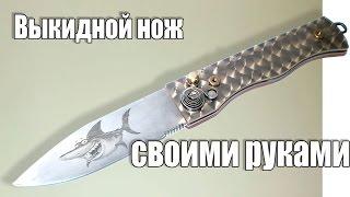 getlinkyoutube.com-Выкидной нож своими руками.