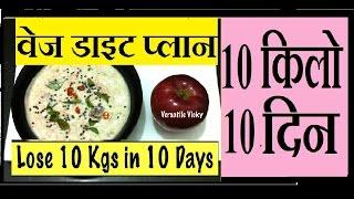 getlinkyoutube.com-दस किलो वजन कम करें सिर्फ़ दस दिनो में | Lose 10 kgs in 10 days | Indian Meal Plan Diet Weight Loss