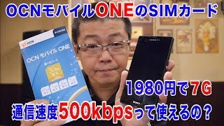 getlinkyoutube.com-OCNモバイルONEのSIMカード!1980円で7G?通信速度500kbpsって使えるの?