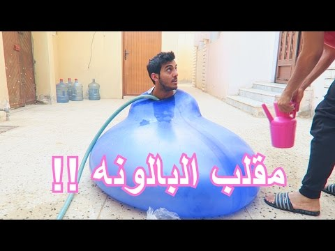 مقلب دخلني اخوي في بالونه فيها مويه!! - و شوفو وش حط فيها xD