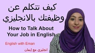 getlinkyoutube.com-كيف تتكلم عن وظيفتك بالانجليزي- تعلم المحادثة بالانجليزي مع إيمان