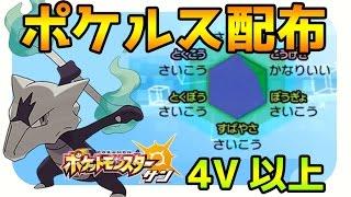 getlinkyoutube.com-【ポケモンサンムーン実況】配布企画 ポケルス付レート用4V以上ガラガラ(カラカラ) 【Pokémon Sun and Moon】