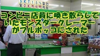 getlinkyoutube.com-【スッキリする話!】コンビニ店員に喚き散らしていたモンスタークレーマーがフルボッコにされた