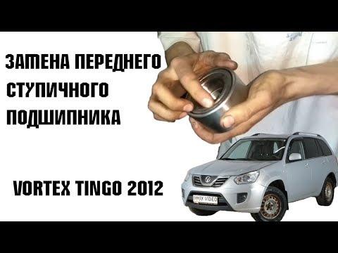 Замена переднего ступичного подшипника Vortex Tingo, Chery Tiggo