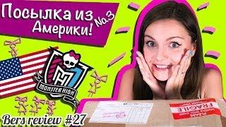 getlinkyoutube.com-Посылка из Америки №3 с куклами Monster High,(распаковка, Freaky Fusion, Frozen, Малефисента)