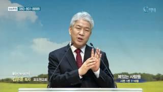 getlinkyoutube.com-포도원교회 김문훈 목사 - 복있는 사람들