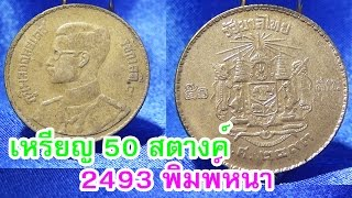 getlinkyoutube.com-เหรียญ 50 สตางค์ ราคา 500 บาท หายาก พ.ศ. 2493 พิมพ์หนา นำเสนอโชว์เหรียญจริง
