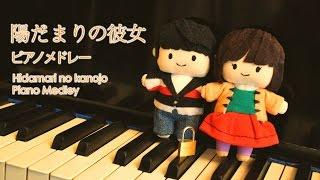 getlinkyoutube.com-[arrangement] Hidamari no Kanojo Piano Medley / 陽だまりの彼女 ピアノメドレー