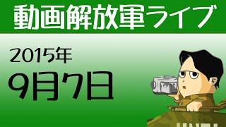getlinkyoutube.com-動画解放軍定例ライブ 2015年9月7日