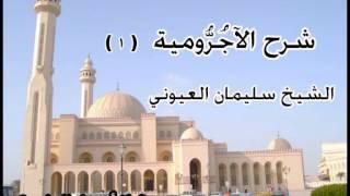 getlinkyoutube.com-شرح الآجرّومية في النحو ( 1 )  الشيخ سليمان العيوني