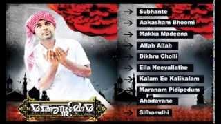 getlinkyoutube.com-Ma-a-ssalama Vol 1 - Muslim Devotional Songs - Malayalam