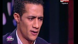 #واحد من الناس - محمد رمضان : يقلد احمد زكي وتأثير د عمرو الليثي