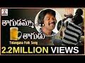 Thagudamma Thagudu Telugu Folk DJ Song | Telangana Folk Songs | Lalitha Audios And Videos