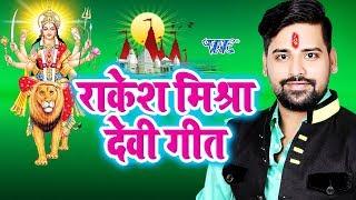 Rakesh Mishra चईत नवरात्री स्पेशल Top 10 भजन - Superhit Bhojpuri Devi Geet 2018 - Video Jukebox