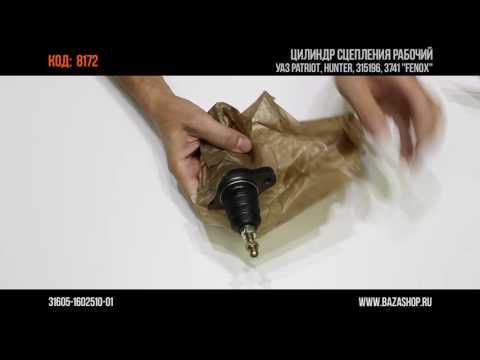 Цилиндр сцепления рабочий, код 8172