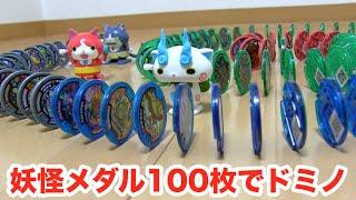 getlinkyoutube.com-妖怪ウォッチ 妖怪メダル100枚でドミノ倒しに挑戦!!  Yo-kai Watch