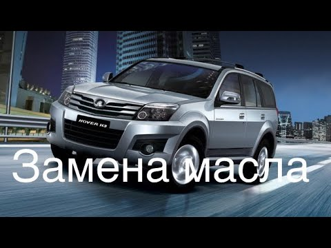 GreatWall Haval H3. Замена масла. Oil changing Haval H3! Ховер замена масла!