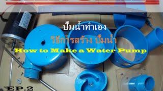getlinkyoutube.com-ปั้มน้ำทำเอง How to build a water pump EP.2