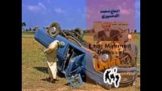 من روائع فن الروايس :الحاج محمد الدمسيري (قصيدة الكسيدة )