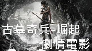 getlinkyoutube.com-《古墓奇兵 崛起》劇情電影 (全) 繁體中文 Rise of the Tomb Raider Game Movie