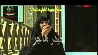 getlinkyoutube.com-#مايعبرون ج2 #كولولها | علي الدلفي | يوسف الصبيحاوي | سمير صبيح | عواطف السلمان | الفرقدين