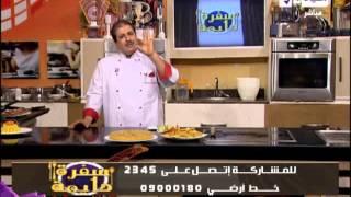 getlinkyoutube.com-الرواني - الشيف محمد فوزي - برنامج سفرة دايمة