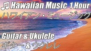 getlinkyoutube.com-ハワイアン ・ ミュージックのギター ウクレレ ハワイの歌 Hawaiian Music Guitar Ukulele Hawaii Songs