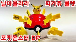getlinkyoutube.com-날아올라라 피카츄 룰렛 게임, 포켓몬스터 DP 번개침을 꽂는 보드 Game 장난감 리뷰