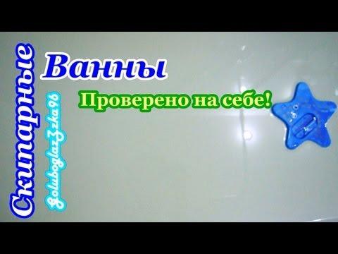 Проверено на себе! (Ч.1): Скипидарные ванны