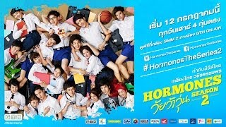 getlinkyoutube.com-ตัวอย่าง Hormones วัยว้าวุ่น Season 2 (Hormones Season 2 Official Trailer)