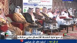 getlinkyoutube.com-ملتقى روضة هباس تحت شعار نخوة شمر لسلمان وبرعاية الشيخ هباس بن نايف الهباس