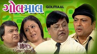 GOLMAAL | Superhit Gujurati Comedy Natak | Dharmesh Mehta | Mukesh Raval, Arvind Vekaria,